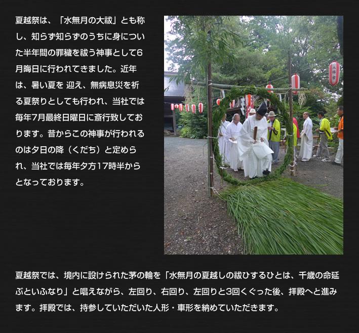 夏越祭 大洲八幡神社