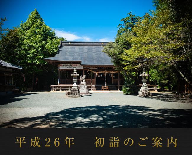 大洲八幡神社 初詣のご案内