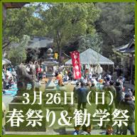 平成29年度春祭り&勧学祭のお知らせ